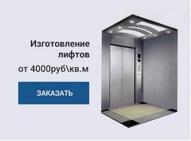 Купить лифт